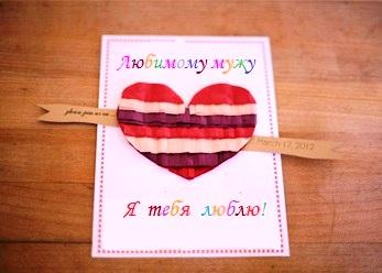 открытка мужу своими руками